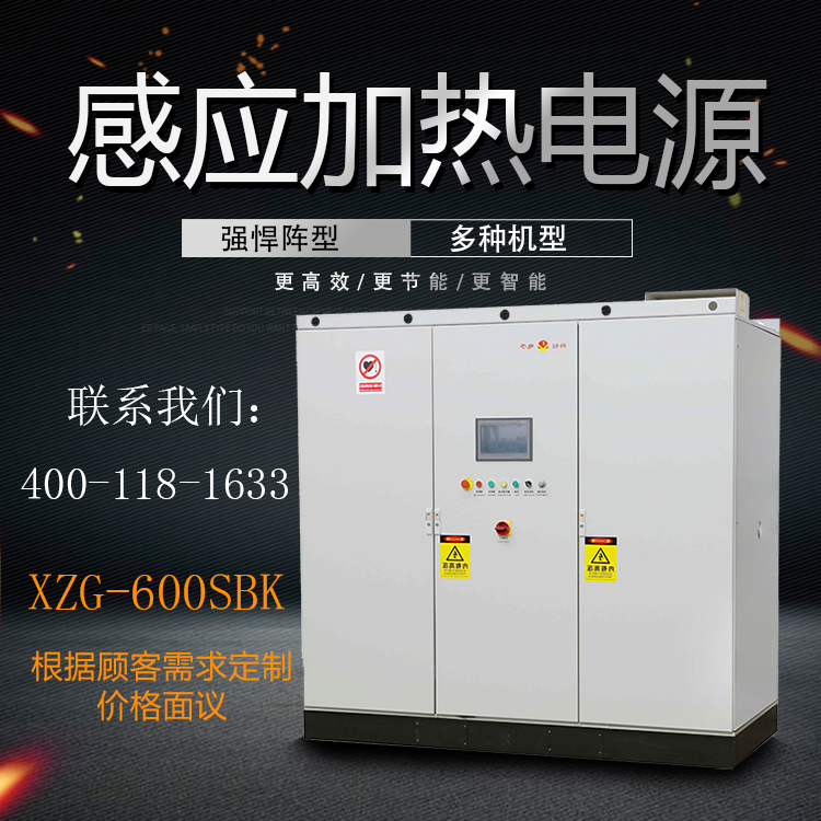 XZG-600SBK